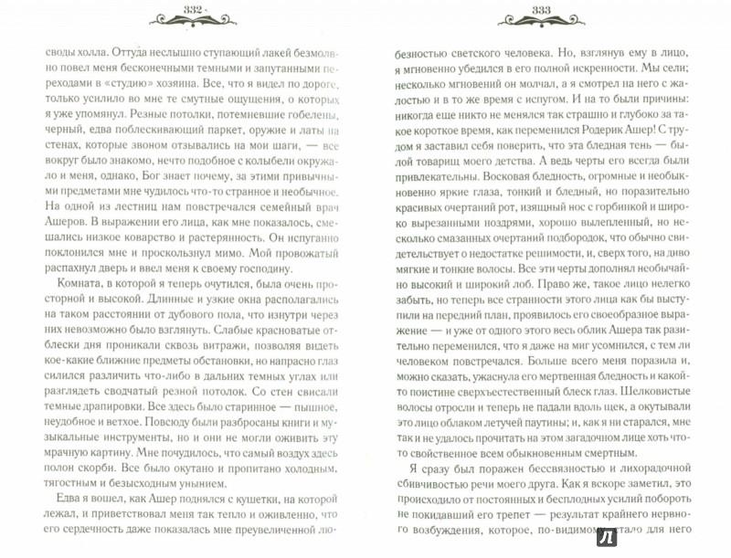 Иллюстрация 1 из 31 для Заколдованный замок. Сборник - Эдгар По   Лабиринт - книги. Источник: Лабиринт