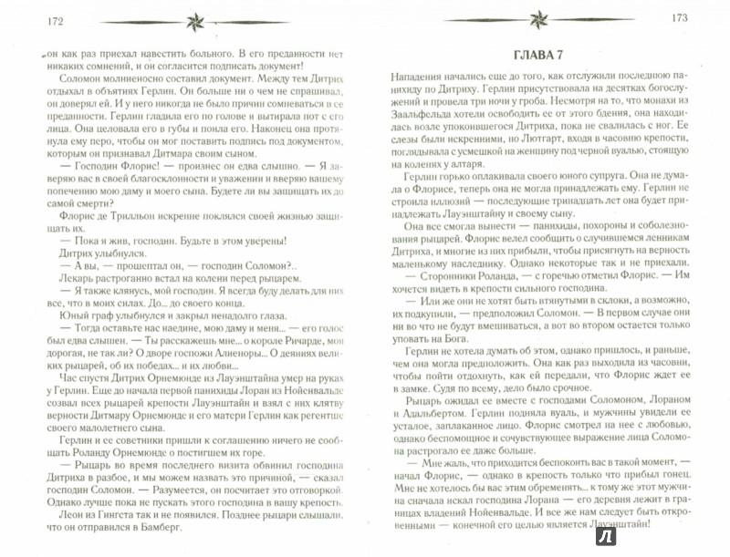 Иллюстрация 1 из 14 для Изгнанница. Клятва рыцаря - Рикарда Джордан | Лабиринт - книги. Источник: Лабиринт