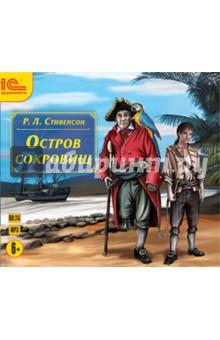 Купить Остров сокровищ (CDmp3), 1С, Зарубежная литература для детей