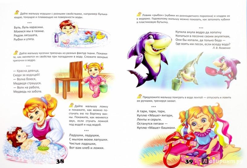 Иллюстрация 1 из 22 для Мамочкина книжка. Хрестоматия для малышей | Лабиринт - книги. Источник: Лабиринт