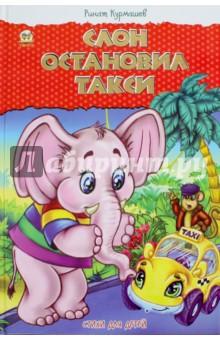 Слон остановил такси