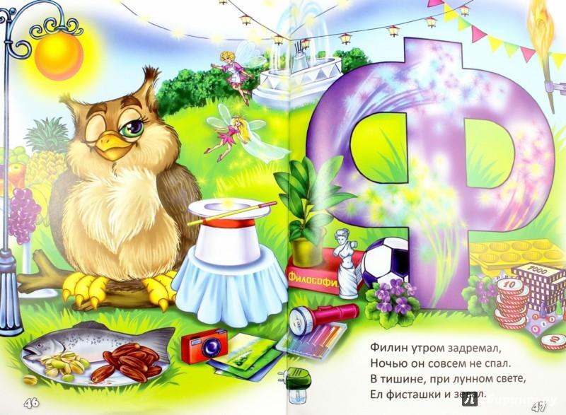 Иллюстрация 1 из 15 для Веселая азбука - Ринат Курмашев | Лабиринт - книги. Источник: Лабиринт
