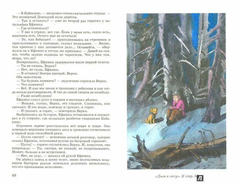 Иллюстрация 1 из 26 для Голубая чашка - Аркадий Гайдар   Лабиринт - книги. Источник: Лабиринт