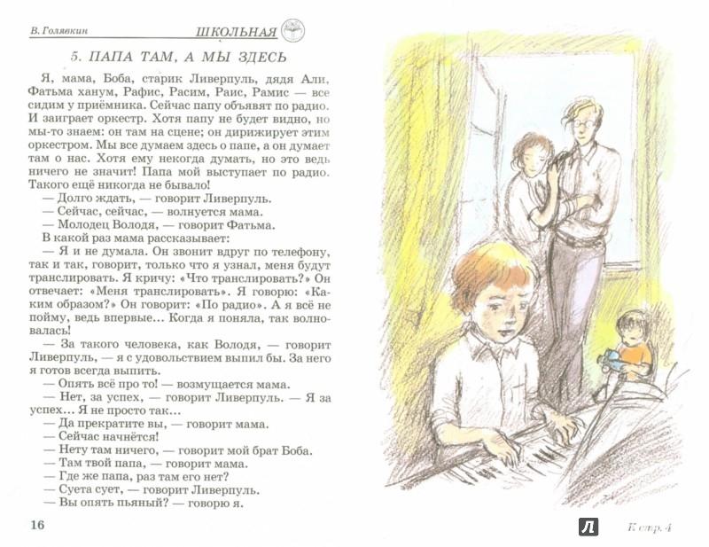 Иллюстрация 1 из 8 для Мой добрый папа - Виктор Голявкин | Лабиринт - книги. Источник: Лабиринт