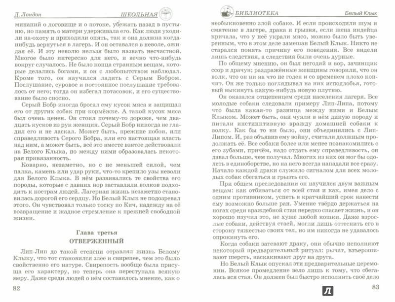 Иллюстрация 1 из 5 для Белый клык - Джек Лондон | Лабиринт - книги. Источник: Лабиринт