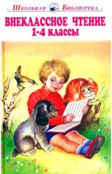 4 класс внеклассное чтение читать онлайн