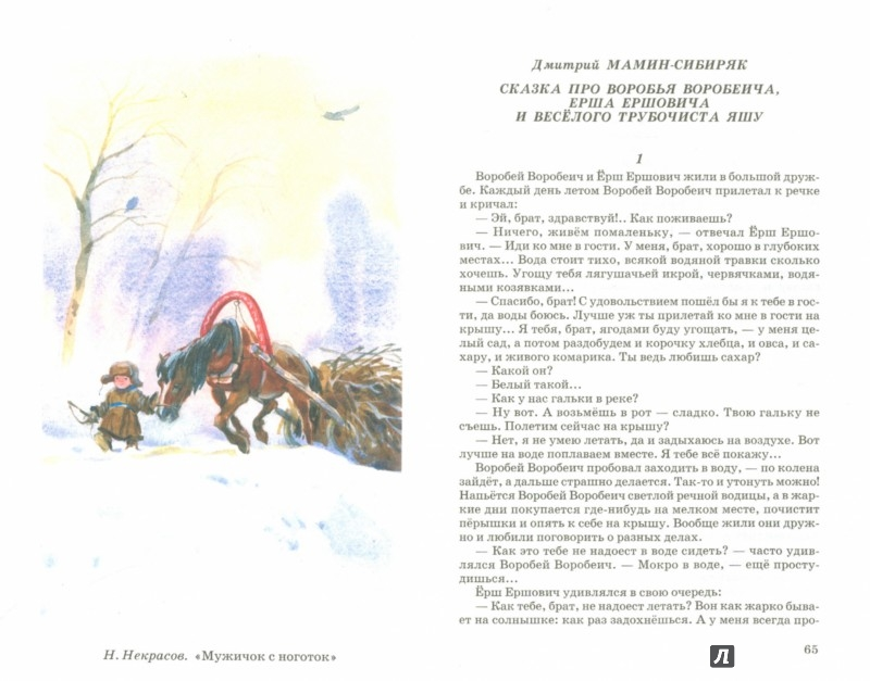 Иллюстрация 1 из 16 для Внеклассное чтение. 1-4 классы. Родная речь | Лабиринт - книги. Источник: Лабиринт