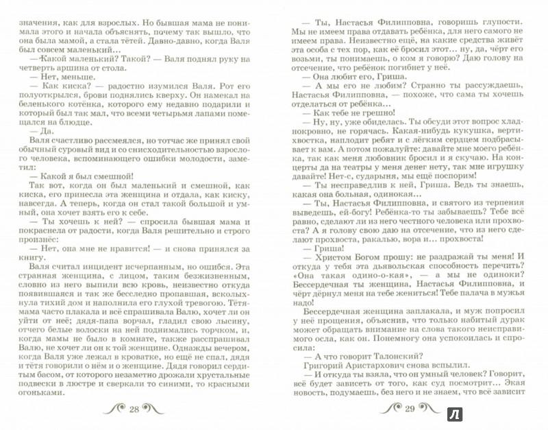 Иллюстрация 1 из 6 для Петька на даче. Рассказы - Леонид Андреев | Лабиринт - книги. Источник: Лабиринт
