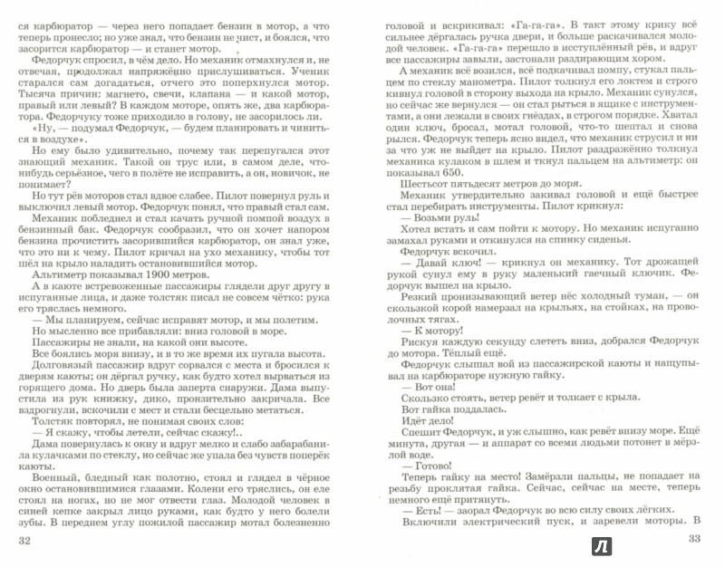 Иллюстрация 1 из 6 для Морские истории - Борис Житков | Лабиринт - книги. Источник: Лабиринт