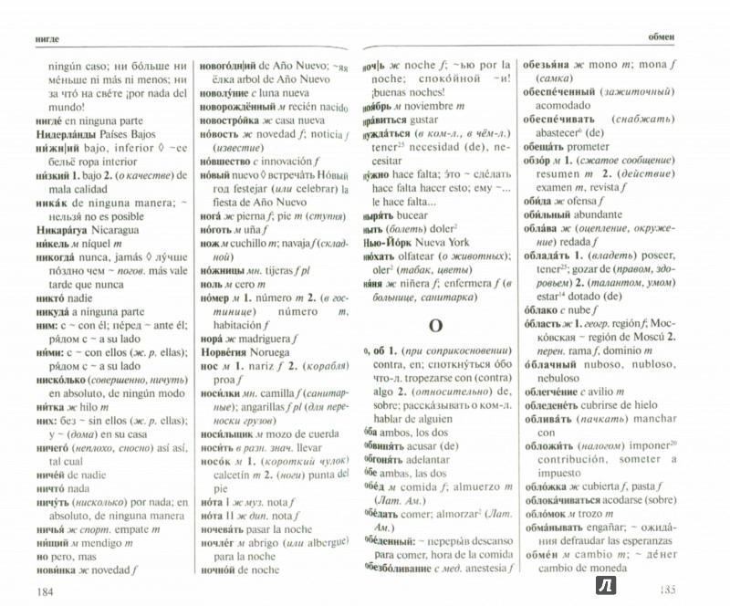 Иллюстрация 1 из 4 для Испанско-русский словарь. Русско-испанский словарь. Грамматика испанского языка - Матвеев, Платонова | Лабиринт - книги. Источник: Лабиринт