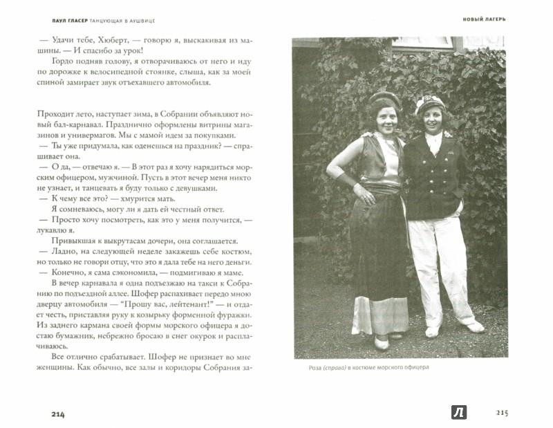 Иллюстрация 1 из 9 для Танцующая в Аушвице - Паул Гласер | Лабиринт - книги. Источник: Лабиринт