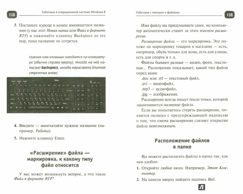 Иллюстрация 1 из 21 для Компьютер и ноутбук для любого возраста - Иван Жуков   Лабиринт - книги. Источник: Лабиринт