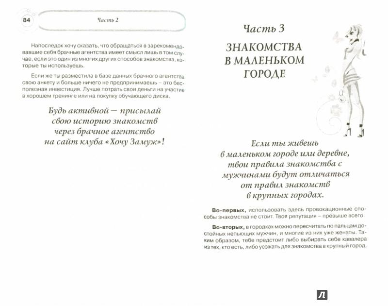 Иллюстрация 1 из 6 для Чего хотят мужчины и как им это дать - Юлия Щедрова | Лабиринт - книги. Источник: Лабиринт