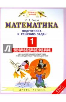 Математика. 1 класс. Подготовка к решению задач. ФГОС