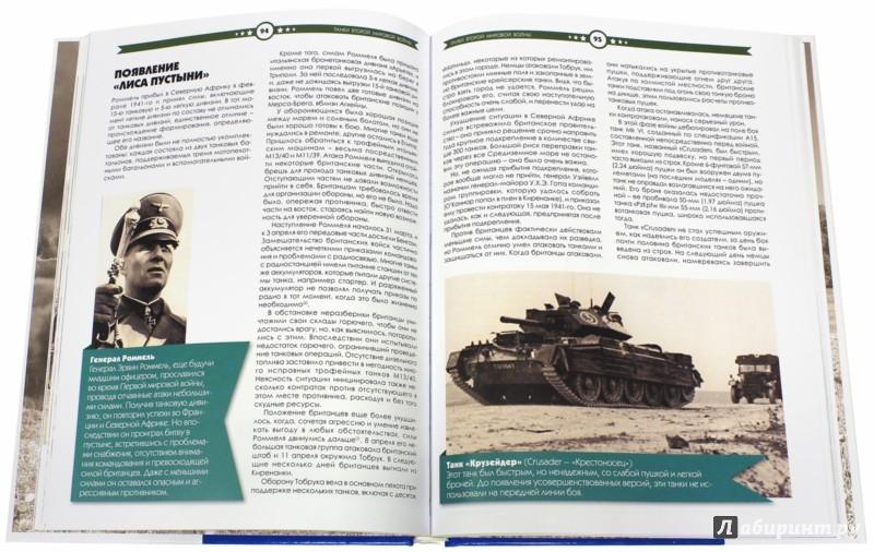 Иллюстрация 1 из 12 для Танки. От Первой мировой войны до современности - Мартин Догерти | Лабиринт - книги. Источник: Лабиринт
