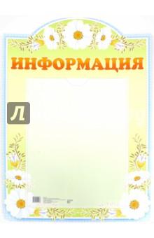 Стенд Информация с карманом, А4 стенд складной с дисплеем 10 а4 сочи