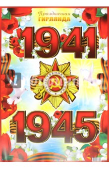 Гирлянда Великая Отечественная война 1941-1945 (ГР-8238) война народная великая отечественная война 1941 1945