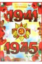 """Гирлянда """"Великая Отечественная война 1941-1945"""" (ГР-8238)"""