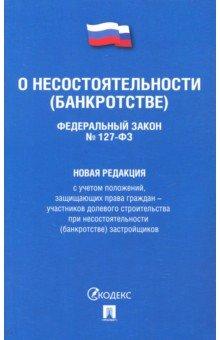 """Федеральный Закон РФ """"О несостоятельности (банкротстве)"""" №127-ФЗ. В новой редакции"""