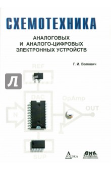 Схемотехника аналоговых и аналого-цифровых электронных устройств волович г схемотехника аналоговых и аналого цифровых электронных устройств 3 е издание