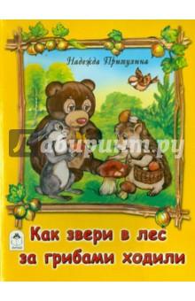 Купить Как звери в лес за грибами ходили, Алтей, Сказки и истории для малышей