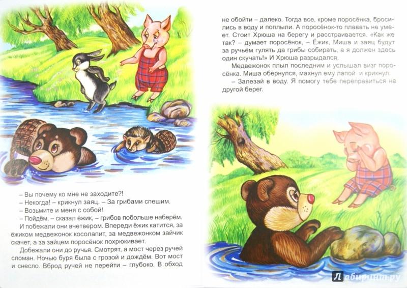 Иллюстрация 1 из 4 для Как звери в лес за грибами ходили - Надежда Притулина | Лабиринт - книги. Источник: Лабиринт