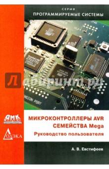 Микроконтроллеры AVR семейства Mega. Руководство пользователя восьмиразрядные микроконтроллеры архитектура и программирование
