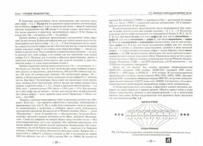 Иллюстрация 1 из 4 для Микроконтроллеры? Это же просто! Том 1 - Александр Фрунзе | Лабиринт - книги. Источник: Лабиринт