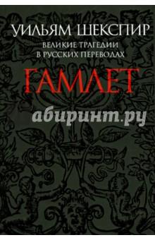 Гамлет. Великие трагедии в русских переводах