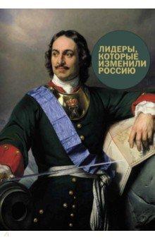 Лидеры, которые изменили Россию книги издательство манн иванов и фербер лидеры которые изменили россию
