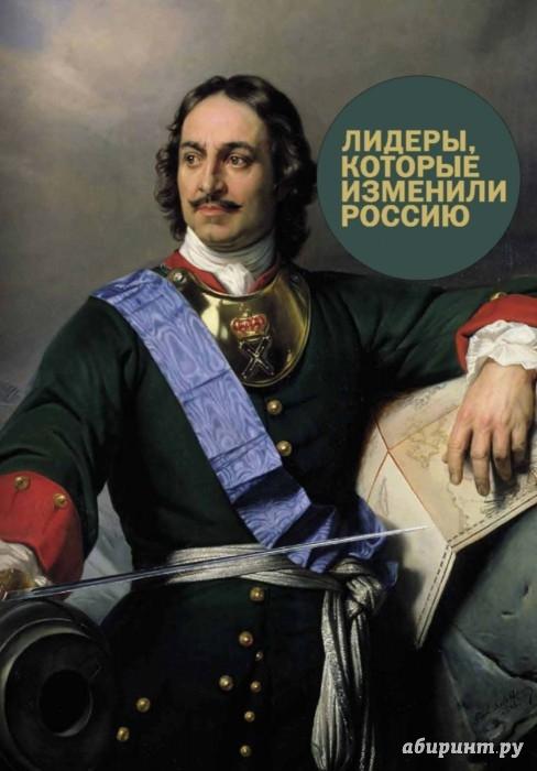Иллюстрация 1 из 23 для Лидеры, которые изменили Россию - Радислав Гандапас | Лабиринт - книги. Источник: Лабиринт