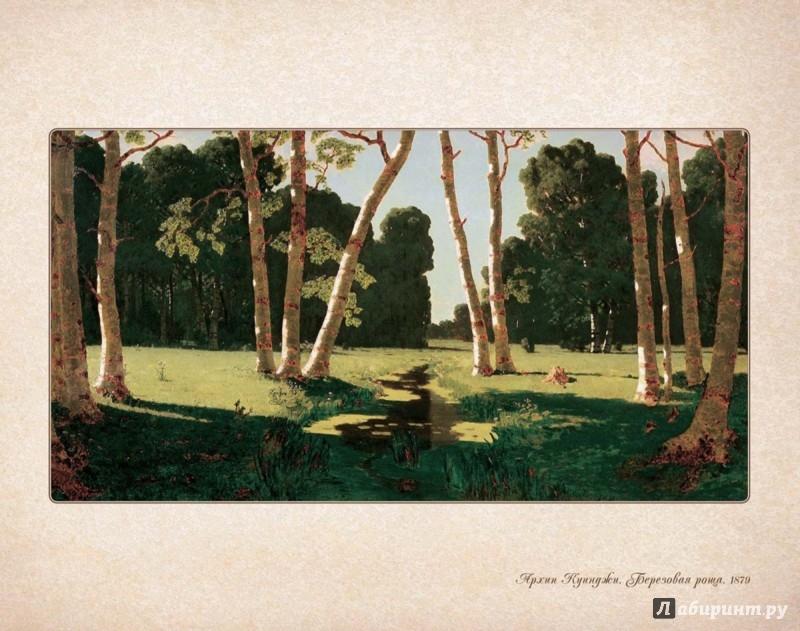 Иллюстрация 1 из 4 для Архип Куинджи | Лабиринт - книги. Источник: Лабиринт