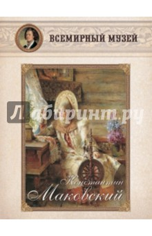Константин Маковский евгения морозова портрет из прошлого