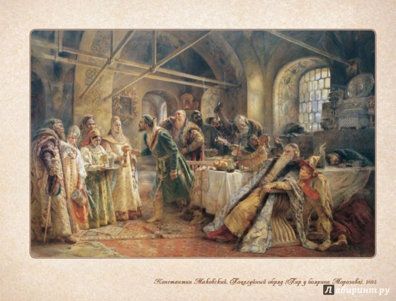 Иллюстрация 1 из 4 для Константин Маковский | Лабиринт - книги. Источник: Лабиринт