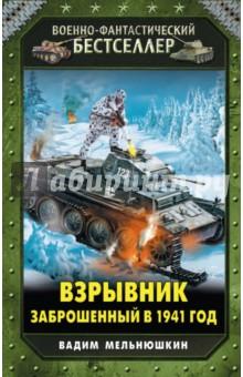 Взрывник. Заброшенный в 1941 год валентин рунов удар по украине вермахт против красной армии