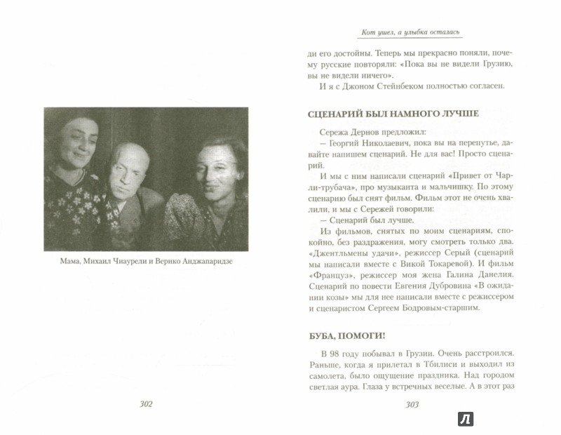 Иллюстрация 1 из 3 для Кот ушел, а улыбка осталась - Георгий Данелия | Лабиринт - книги. Источник: Лабиринт