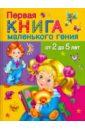 Дмитриева Валентина Геннадьевна Первая книга маленького гения от 2 до 5 лет первая обучалочка маленького гения