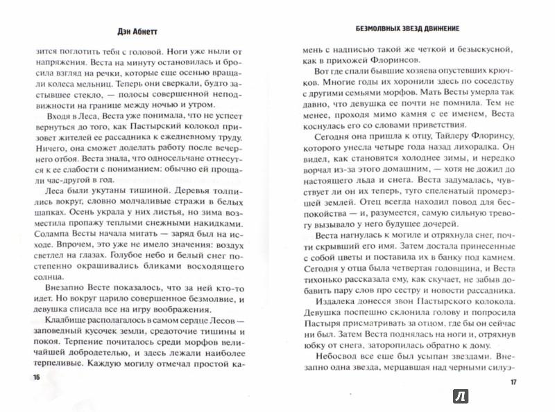 Иллюстрация 1 из 30 для Доктор Кто. Безмолвных звезд движение - Дэн Абнетт | Лабиринт - книги. Источник: Лабиринт