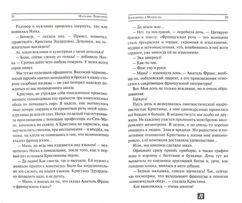 Иллюстрация 1 из 31 для Блондинка в Монпелье - Наталия Левитина | Лабиринт - книги. Источник: Лабиринт