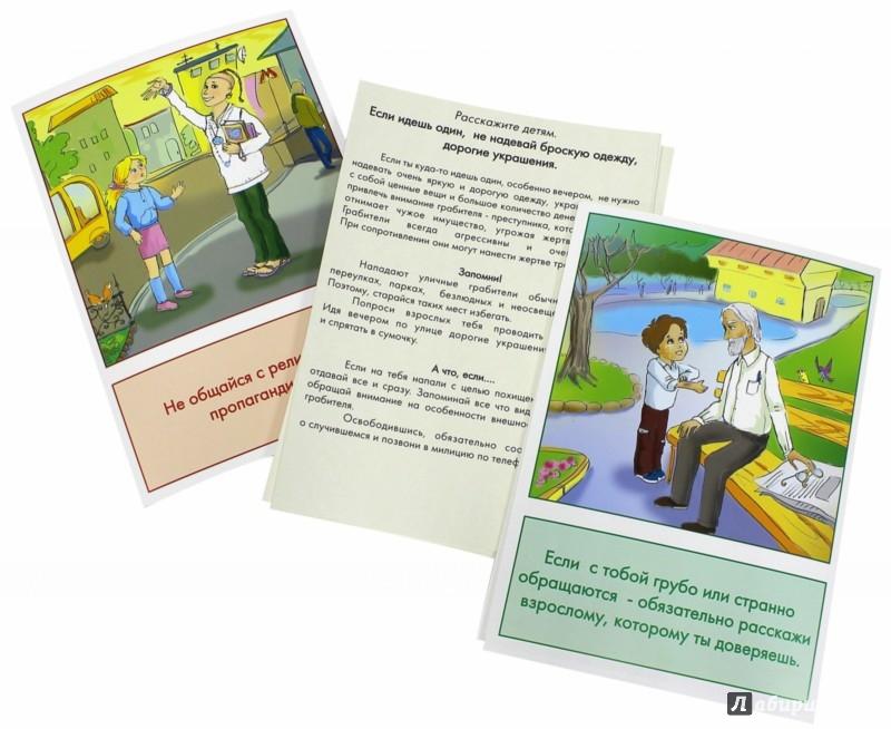 Иллюстрация 1 из 10 для Дидактические карточки. Правила личной безопасности | Лабиринт - книги. Источник: Лабиринт