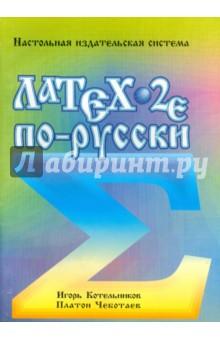 LaTex по-русски. Настольная издательская система