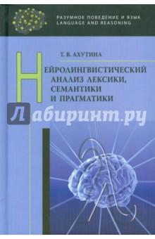 Нейролингвистический анализ лексики, семантики и прагматики ваза фарфор деколь позолота лоз лзфи ссср 1970 е 1980 е гг