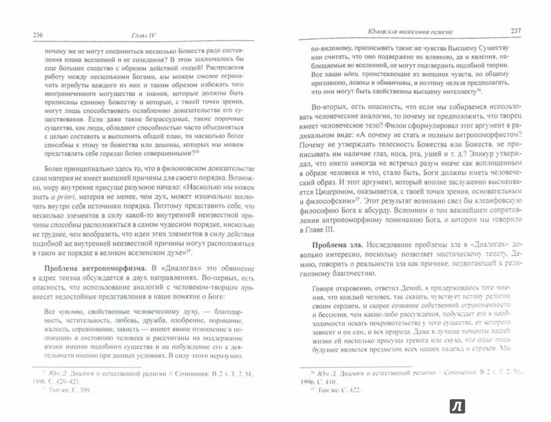 Иллюстрация 1 из 3 для Доказательство и вера. Философия и религия с XVII века до наших дней - Чарльз Талиаферро | Лабиринт - книги. Источник: Лабиринт