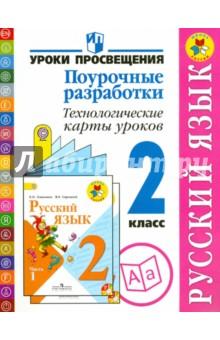 Русский язык. 2 класс. Поурочные разработки. Технологические карты уроков. ФГОС