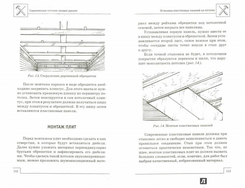 Иллюстрация 1 из 10 для Современные потолки своими руками - В. Котельников | Лабиринт - книги. Источник: Лабиринт