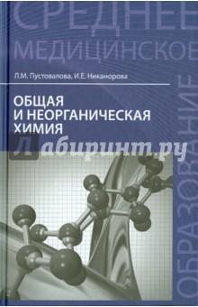 Общая и неорганическая химия. Учебник учебник