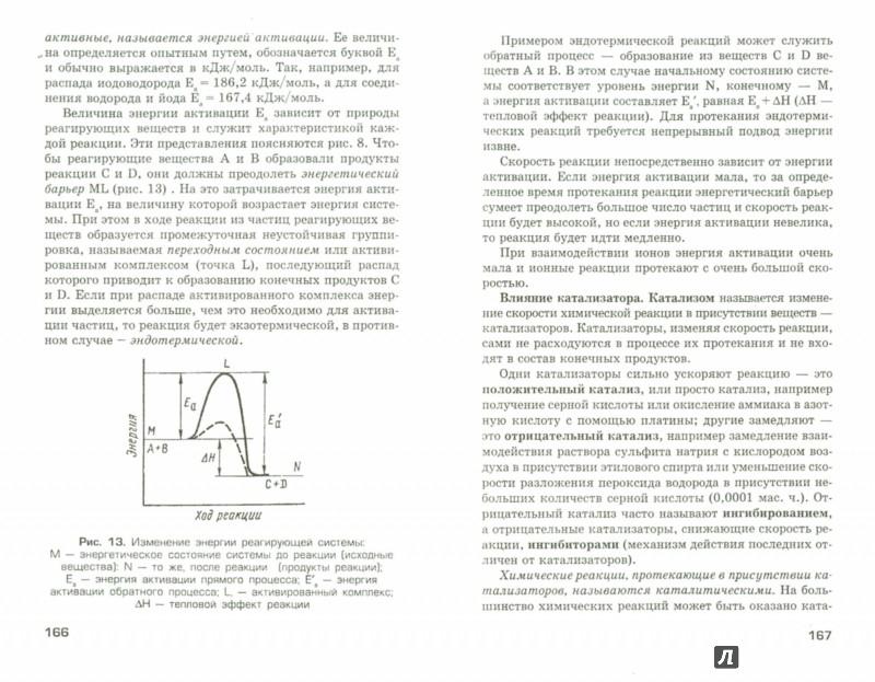 Иллюстрация 1 из 31 для Общая и неорганическая химия. Учебник - Пустовалова, Никанорова | Лабиринт - книги. Источник: Лабиринт