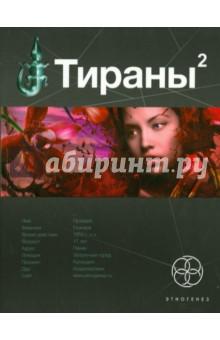 Тираны. Книга вторая. Императрица