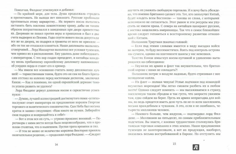 Иллюстрация 1 из 5 для Тираны. Книга вторая. Императрица - Вадим Чекунов | Лабиринт - книги. Источник: Лабиринт