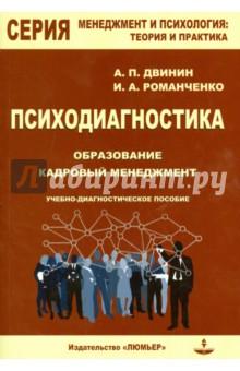 Психодиагностика. Образование и кадровый менеджмент. Учебно-диагностическое пособие (+CD)